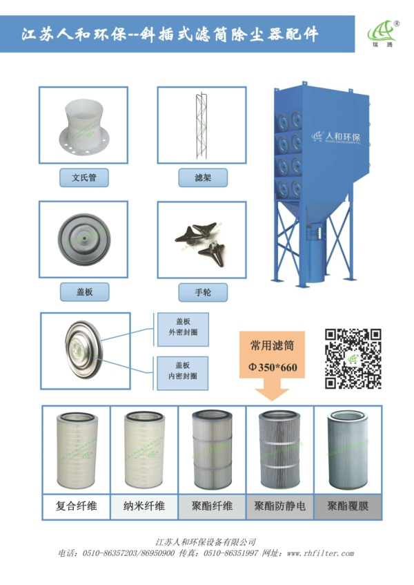 Dust collector spare parts